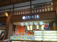 デザート王国 千歳アウトレットモール・レラ店さんでソフトクリーム - eihoのブログ