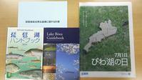 琵琶湖を思う - 滋賀県議会議員 近江の人 木沢まさと  のブログ