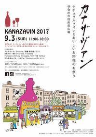 金沢初のナチュラルワインイベント「KANAZAVIN」 - WineShop FUJIMARU