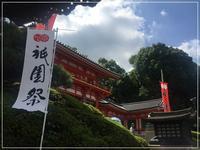 初めての祇園祭のはじめの一歩① - From sugar box studio