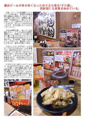 最近ビールが多少安くなったので立ち寄る「すた飯」。西新宿にも営業を始めている。