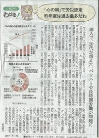 7/22の朝日新聞の「心の病で労災認定」の解説がよくわかりません - SEのための心理相談室