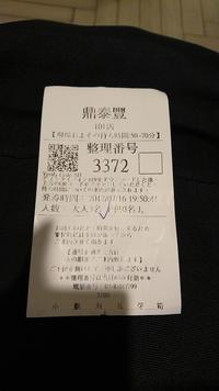 台北101見学・そ・し・て・・・・ - ひっちゃかめっちゃか的ブログ