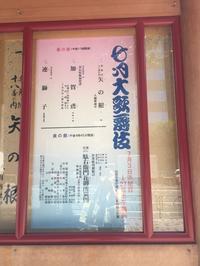 7月大歌舞伎(歌舞妓座) - Table & Styling blog