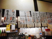 京都市 鰺に負けない鰯フライ♪ ふく井 - 転勤日記