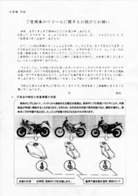 バイクのリコールの通知と艦これアーゲートをやってみた。 - non-standard product