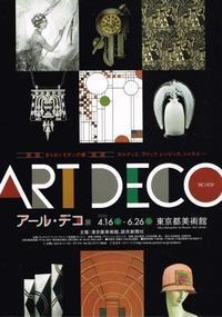 アール・デコ展 - Art Museum Flyer Collection