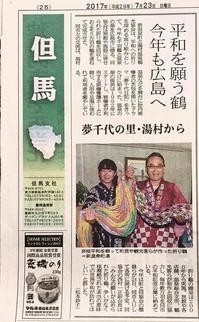 /// 湯村温泉の『折り鶴キャンペーン』 /// - 朝野家スタッフのblog