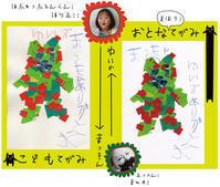 文通あそび:人のフンドシで相撲を取る式「こどもてがみ」に魔法で返事するの術 Vol.2 - maki+saegusa