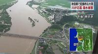 【大雨洪水、今度は秋田県】 - お散歩アルバム・・夏本番