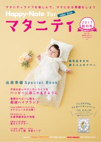 〈創刊です!〉Happy-Note For マタニティ - トリドリ ーおだやかな暮らしを彩るいろいろー