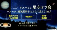 【お知らせ】SUBARU #スバコミ 星空オフ会 ペルセウス座流星群をみんなで見よう!☆彡 - SAMのLIFEキャンプブログ Doors , In & Out !