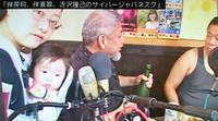 サイバージャパネスク 第541回放送 (7/19) - fm GIG 番組日誌
