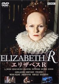 エリザベス R(ちょこっとエド様^^) - 心の万華鏡