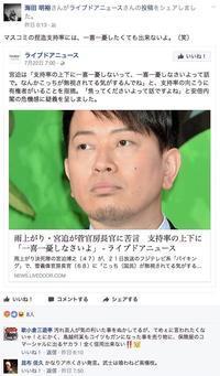 ネトウヨ井戸端会議 - グロ魚拓