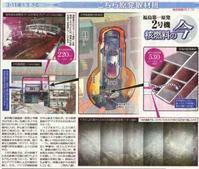 F1-2号機 核燃料の今 /こちら原発取材班 東京新聞 - 瀬戸の風
