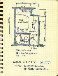 スーパーホテルLohas地下鉄四つ橋線・本町24号口 - ジュンメ食堂