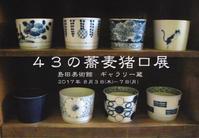 個展のお知らせ - 粘土いぢり