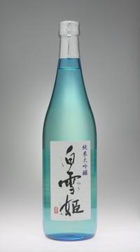 白雪姫 純米大吟醸[渡辺酒造醸] - 一路一会のぶらり、地酒日記