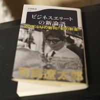 司馬遼太郎 「ビジネスエリートの新論語」 - 4速MTアソビ
