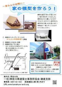 家の模型を作ろう! - かまくらの建築士ブログ