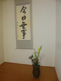 7月の茶花と床飾り - 活花生活(2)