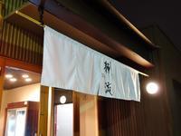 旬菜串焼き 静流 - 芋タンおかわり!