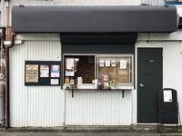 7月25日火曜日です♪ - 上福岡のコーヒー屋さん ChieCoffeeのブログ
