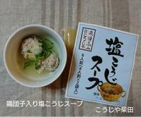 鶏団子入り塩こうじスープ - おお!味噌便り 飛騨高山のお味噌屋のブログ
