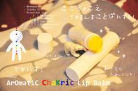 アロマティック美人術:第5チャクラのための「チャクリック・リップバーム」Voice: ヴォイス! - maki+saegusa