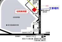 【お車でご来館予定のお客様へ】当館の前面道路におけるガス工事跡道路復旧工事のお知らせ - 松岡美術館 ブログ