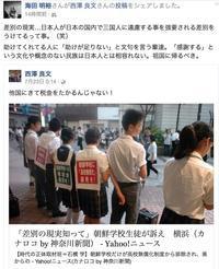 在日韓国・朝鮮人の方、在日中国人の方、参考記事です - グロ魚拓