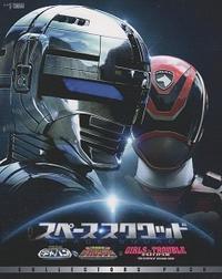『スペース・スクワッド/宇宙刑事ギャバンVS特捜戦隊デカレンジャー』 - 【徒然なるままに・・・】