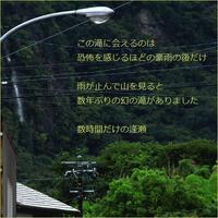 幻の滝 - m*photopoem