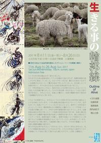 Art Labo 北舟 再開記念展「生きる事の輪郭線」 - Art Labo 北舟/NorthernArk  (Version1.0)
