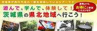 茨城県が一部を助成しているツアーなので断然お得!秋の茨城県北ジオパーク4コース - 日帰りツアー・社会見学・東京観光・体験イベン