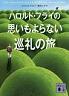 『ハロルド・フライの思いもよらない巡礼の旅』(レイチェル・ジョイス、訳=亀井よし子、講談社) - 晴読雨読ときどき韓国語