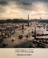 """パリ・マグナム写真展:京都文化博物館 - 岡村ゆかりの""""ときどきミュージアム"""""""