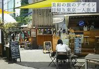 大阪発 東京日帰りするならトーキョーブックマークを使おう☆ - 美和の旅のデザイン・三十路女の個人旅行