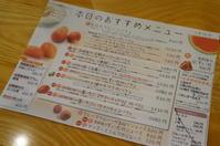フルーツパーラーゴトー/浅草 vol.8 - THIS LIFE