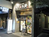 「きび太郎」で鶏そば♪94 - 冒険家ズリサン