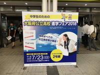 (大阪行事)大阪府公立高校進学フェア2018 - Macと日本酒とGISのブログ