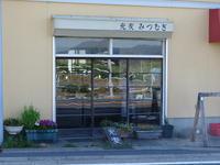 地元の畑の大地にしっかりと立つパン屋さん三浦パン屋充麦(三浦)の店舗紹介 - ぱんのみみ