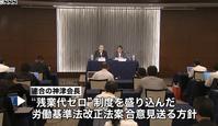 蓮舫氏辞任の大局観のなさ - 隊長ブログ