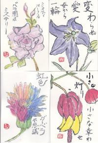 絵手紙便り 35枚 美智さん&ヒロさん ありがとう ♪♪ - NONKOの絵手紙便り