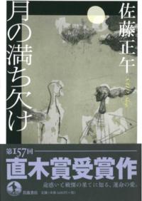 佐藤正午作「月の満ち欠け」を読みました。 - rodolfoの決戦=血栓な日々