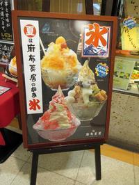 【〆は麻布茶房のかき氷】 - お散歩アルバム・・初夏の賑わい