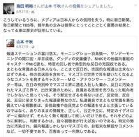 レイシストはネトウヨでもあった - グロ魚拓