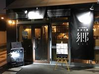 金沢(本町):能加万菜 郷(お万菜割烹) - ふりむけばスカタン