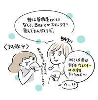 東北の旅 with母 母のトラウマ - YO!YOPPARAI.
